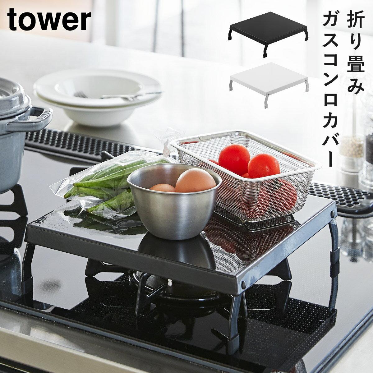 コンロ カバー 作業台 コンロカバー 油はねガード タワー タワーシリーズ 山崎実業 折り畳みガスコンロカバー タワー tower