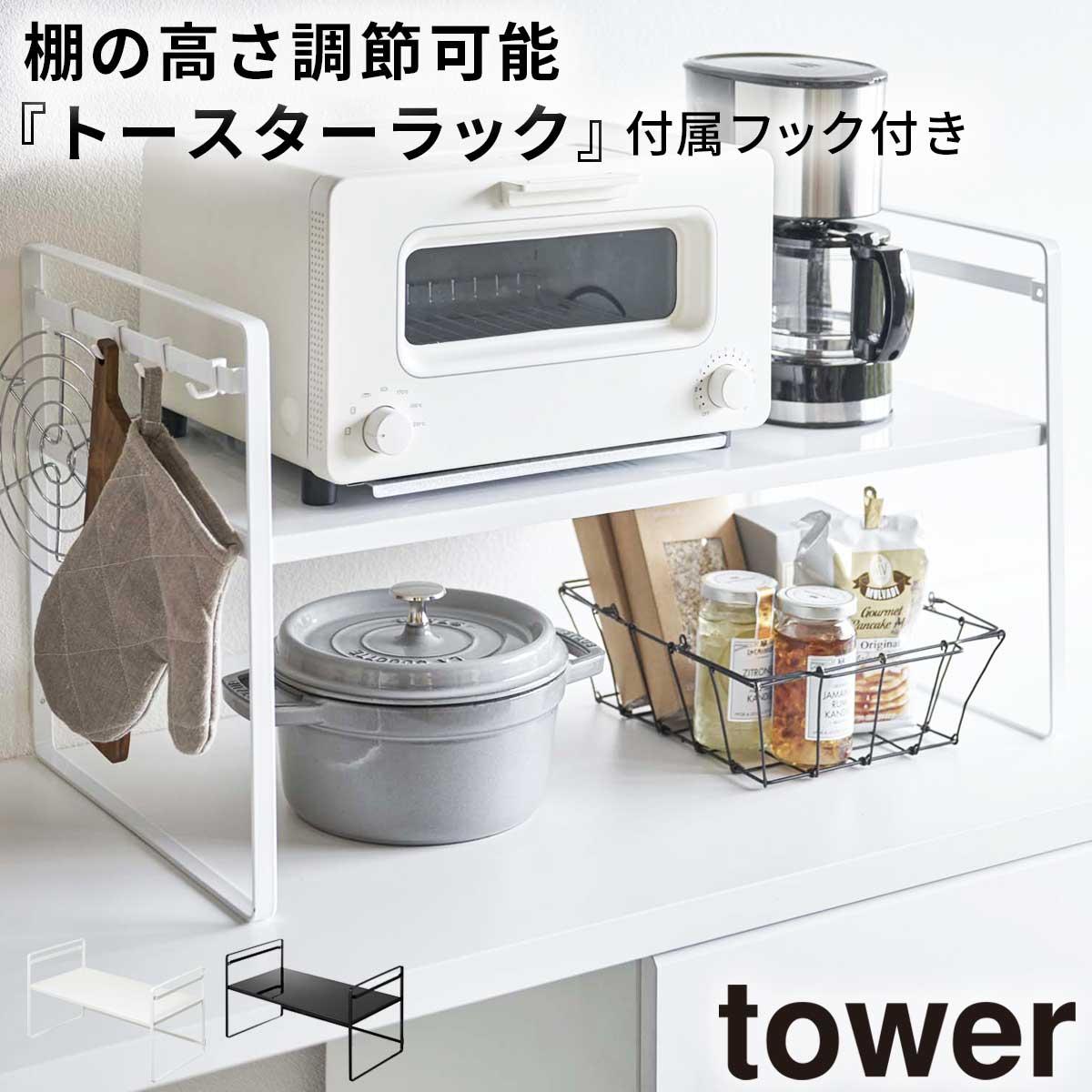 トースターラック ワイド タワー