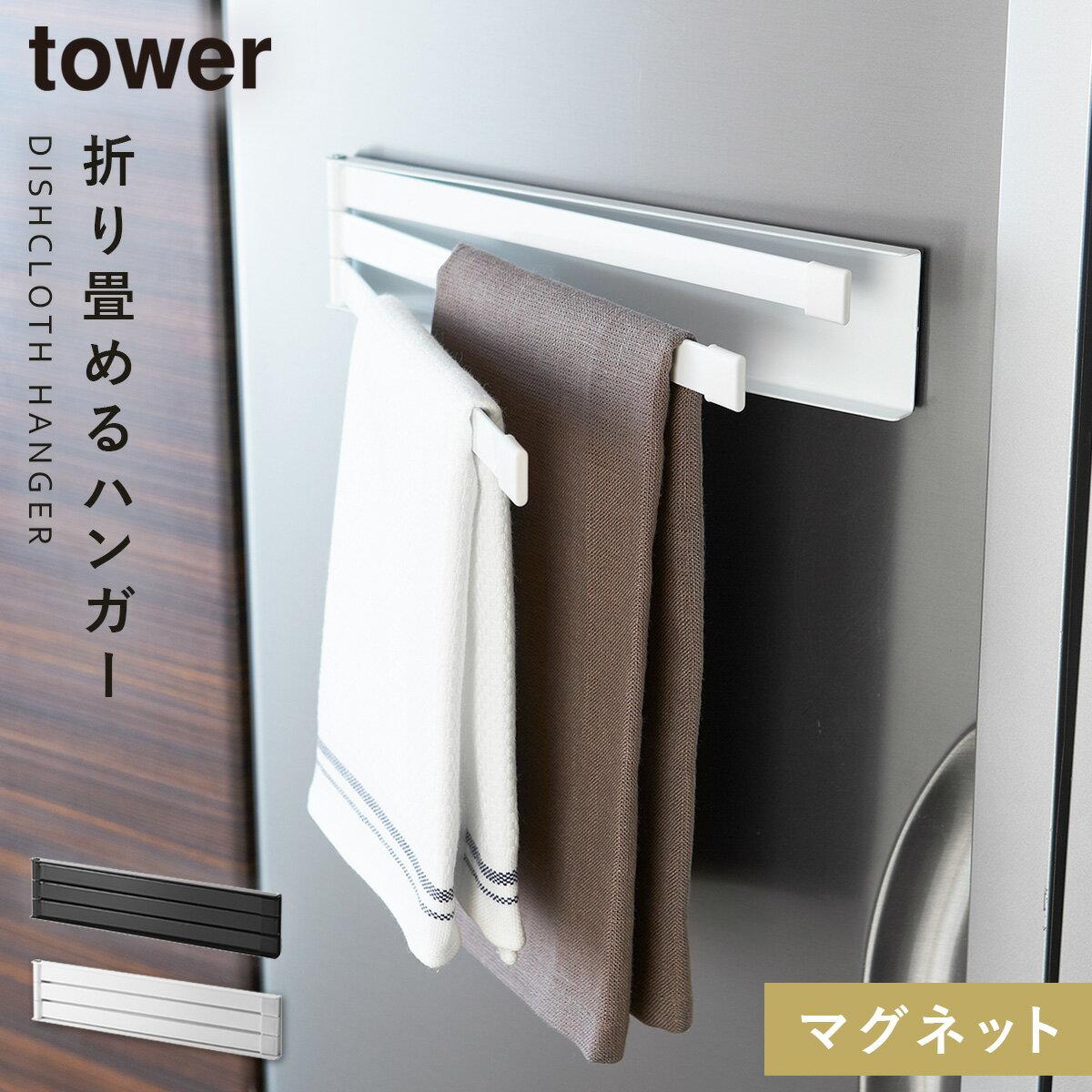 布巾ハンガー 布巾掛け マグネット布巾ハンガー タワー 白い 黒 tower 山崎実業
