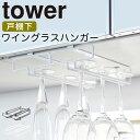 グラススタンド グラスハンガー グラスホルダー 戸棚下ワイングラスハンガー タワーダブルダブル ホワイト 02464 白い 黒 tower ワイングラス ハンガー ワイングラス ホルダー グラス 収納 TOWER