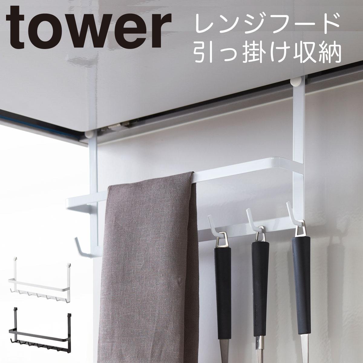キッチンツール 収納 レンジフードフック タワー 白い 黒 tower