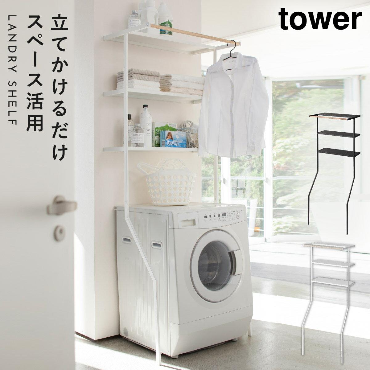立て掛けランドリーシェルフ タワー