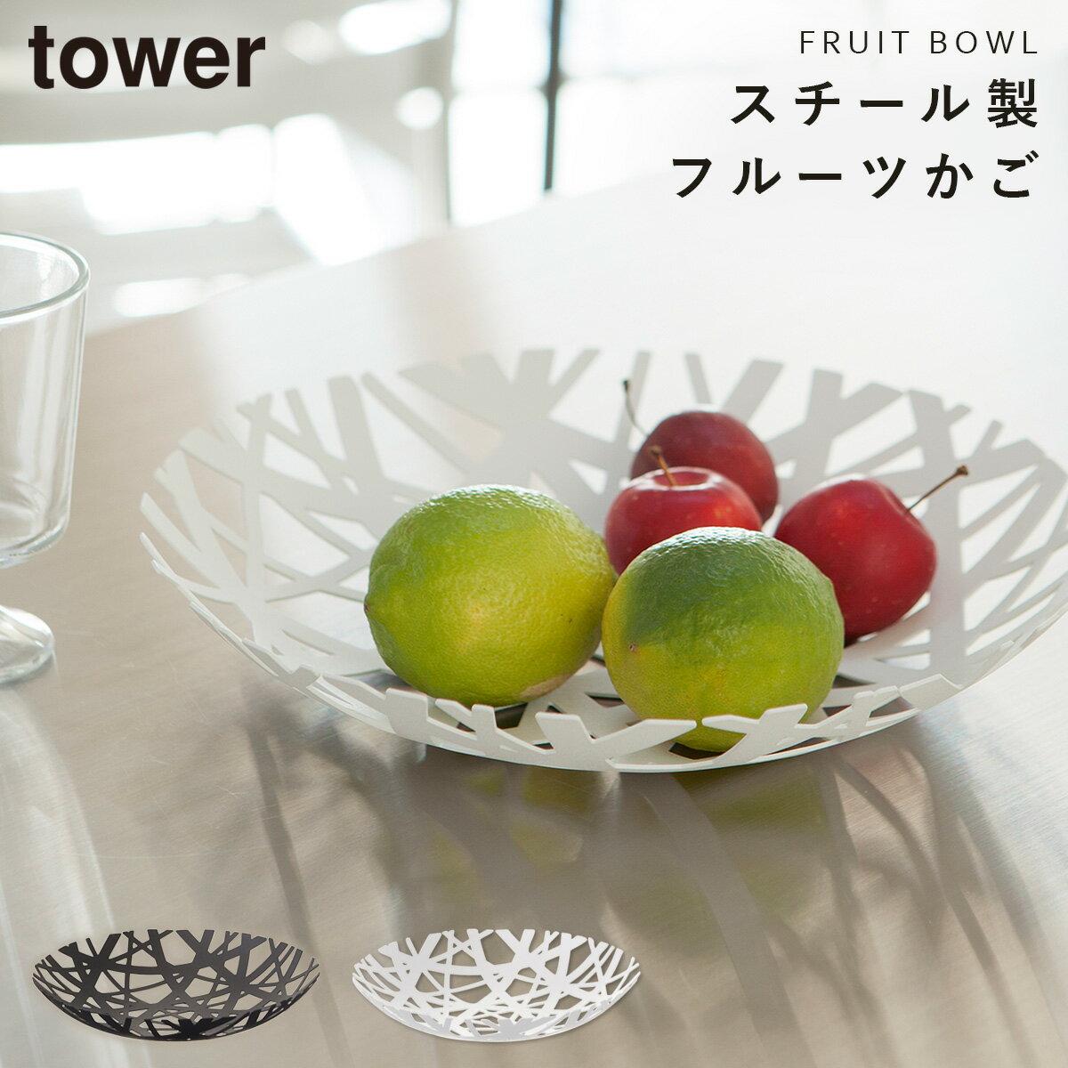 小物入れ トレイ かご カゴ フルーツ入れ 果物入れ フルーツボール タワー 白い 黒 tower 山崎実業