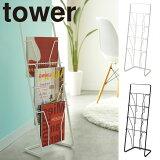 マガジンラック スリム スタンド マガジンスタンド ディスプレイラック タワー 4段 白い 黒 tower ギフト プレゼント