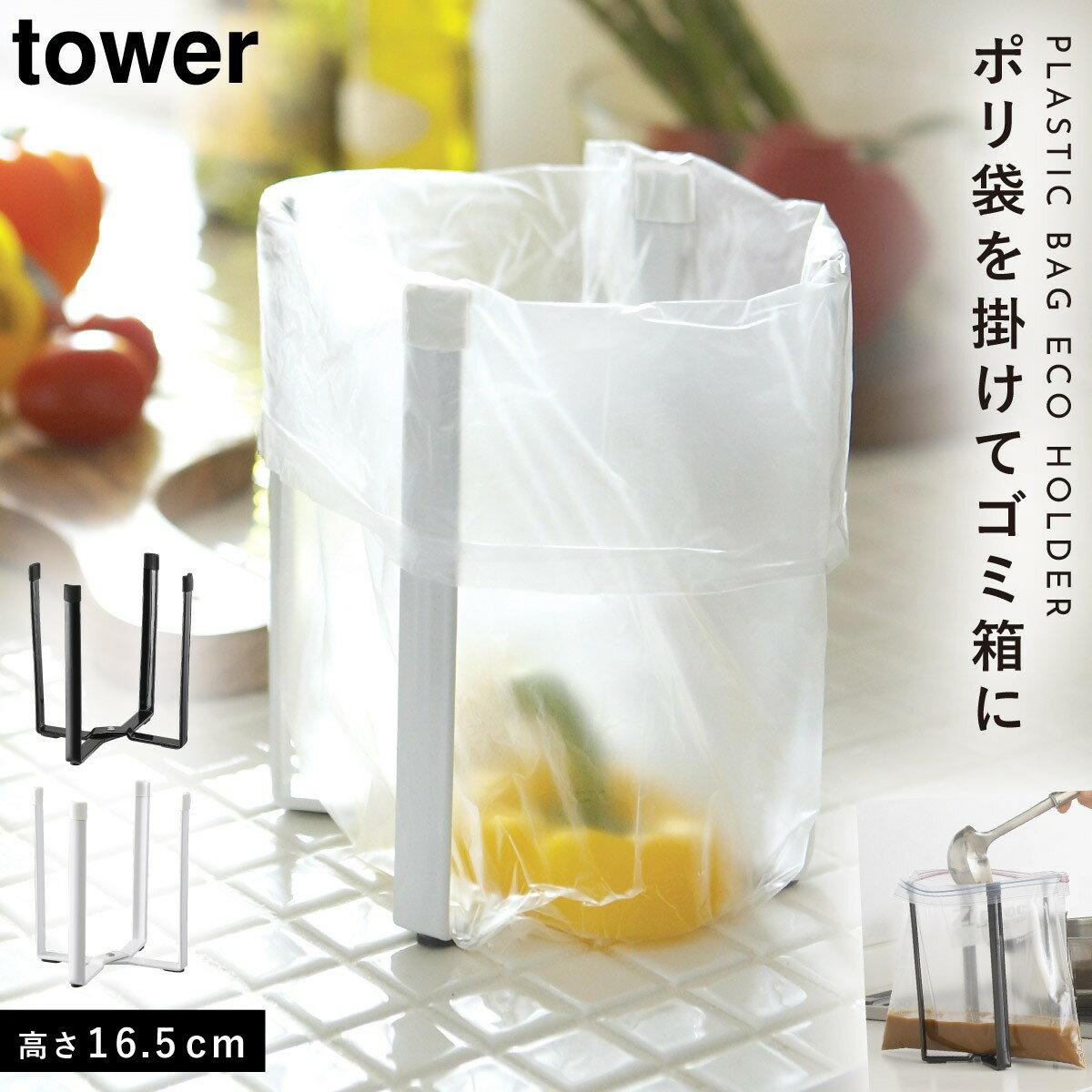 エコホルダー 三角コーナー ポリ袋 ゴミ袋 生ゴミ ペットボトル 乾燥 タワー キッチン 白い 黒 tower 山崎実業