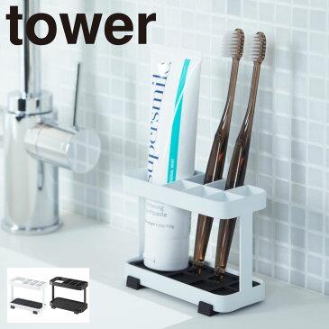 【期間限定ポイント10倍】 歯ブラシスタンド 歯ブラシホルダー 歯ブラシ立て トゥースブラシスタンド タワー 白い 黒 tower ギフト プレゼント