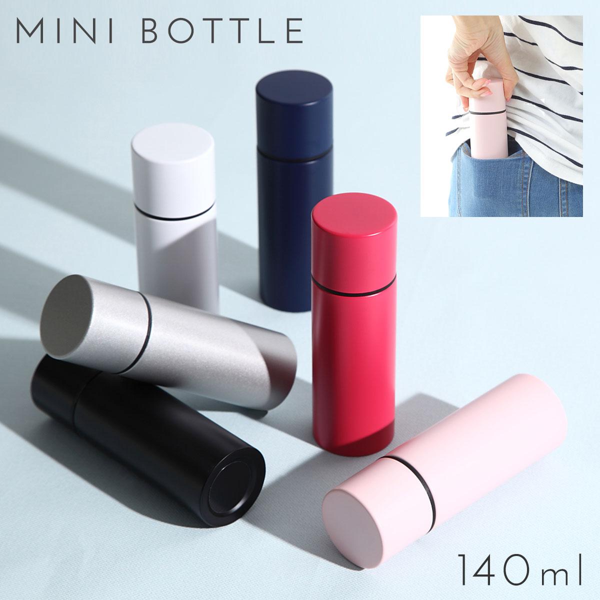 水筒 ミニ サイズ マグボトル ステンレス リップスティックボトル140ml