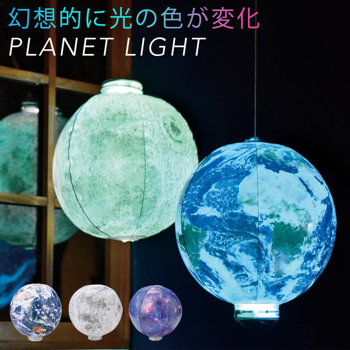 ライト LED 照明 おしゃれ シーリングライト 宇宙 地球 月 惑星 銀河 アース スペース 子供部屋 子ども部屋 新学期 宇宙好き フロアライト インフレータブル プラネットライト