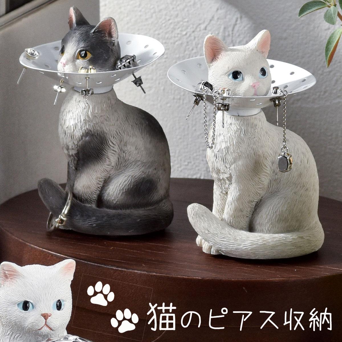 ピアススタンド ピアス 収納 アクセサリー 猫グッズ ネコ 雑貨 猫 ピアスホルダー 猫 ねこ ネコ キャット おしゃれ かわいい