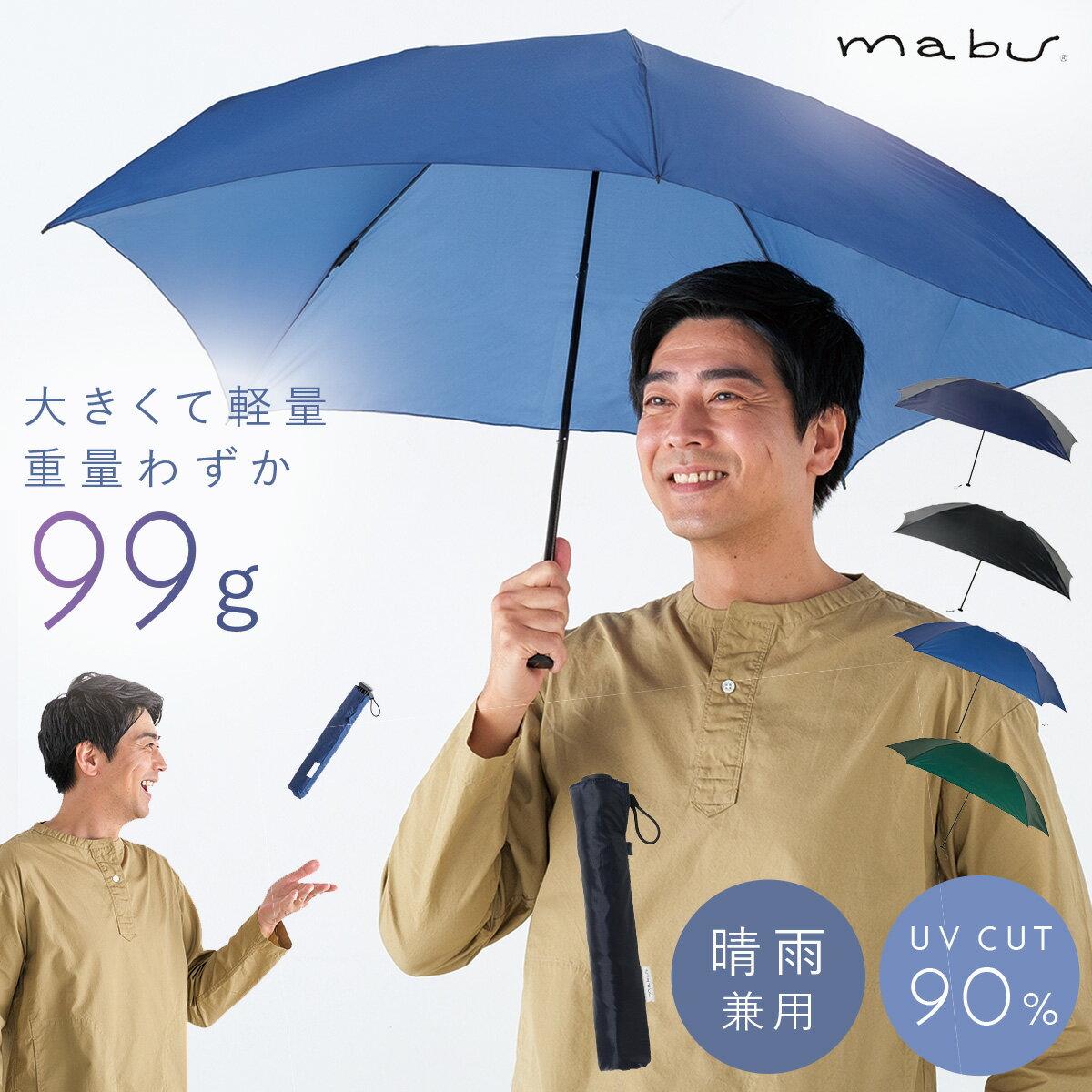 傘 折りたたみ傘 軽量 超軽量 晴雨兼用 メンズ 日傘 UV 折りたたみ傘 99 父の日 レイングッズ