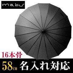 傘 メンズ おしゃれ傘 メンズ 雨傘 男女兼用 かさ カサ 16本骨傘 グラスファイバー ワンタッチ ...