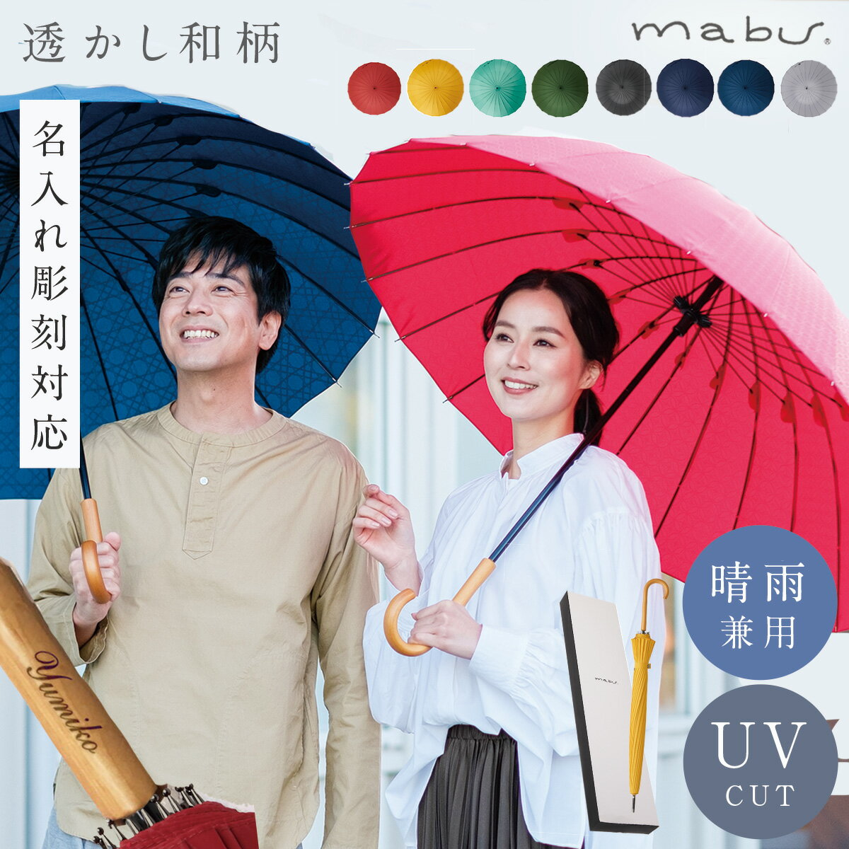 傘 長傘 名入れ 対応 超軽量 24本骨傘 雨傘 軽い 和傘 男女兼用 メンズ レディース 江戸 mabu レイングッズ