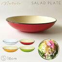 皿 プレート 日本製 プラスチック 割れない 食洗機対応 食洗器対応 電子レンジ対応和洋皿 S ナチ ...