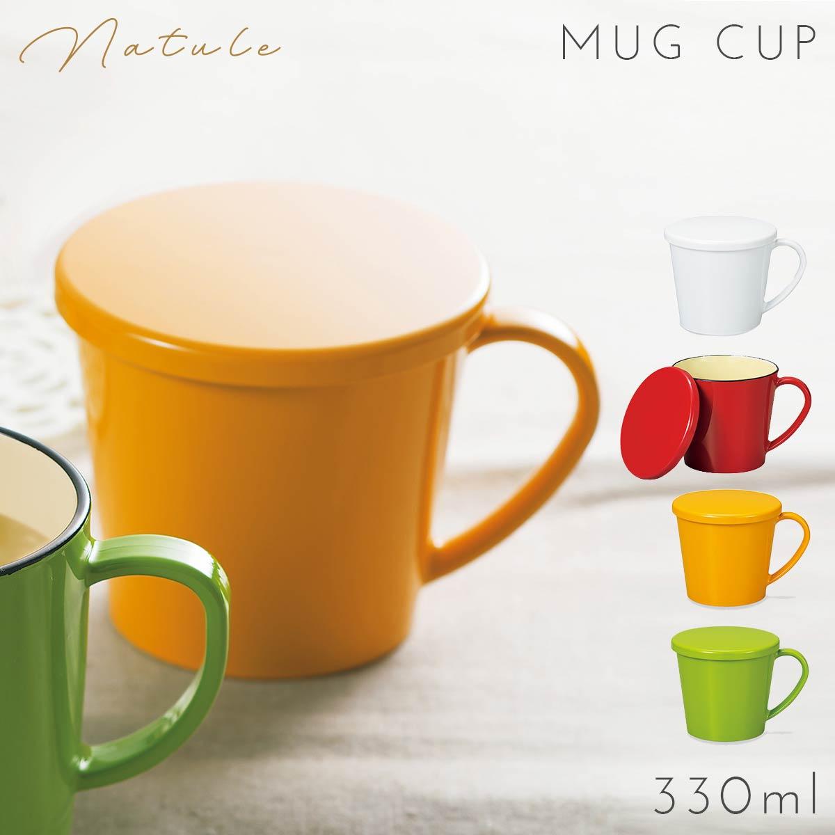 マグカップ 蓋付き 日本製 プラスチック 割れない フタ付マグカップ ナチュール アウトドア キャンプ ピクニック