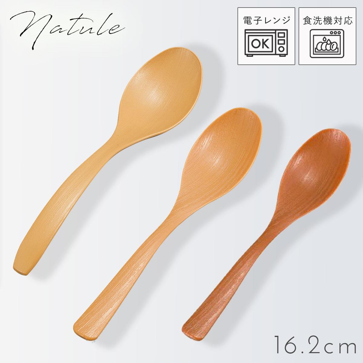 スプーン 木目 ナチュラル 日本製 プラスチック 食洗機対応 食洗器対応 Natule 木目スプーン ナチュール