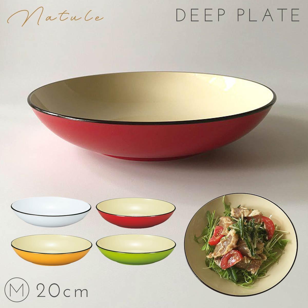 カレー皿 シチュー皿 パスタ皿 カラフル 日本製 プラスチック 割れない 食洗機対応 食洗器対応 電子レンジ対応和洋皿 M ナチュール アウトドア キャンプ ピクニック