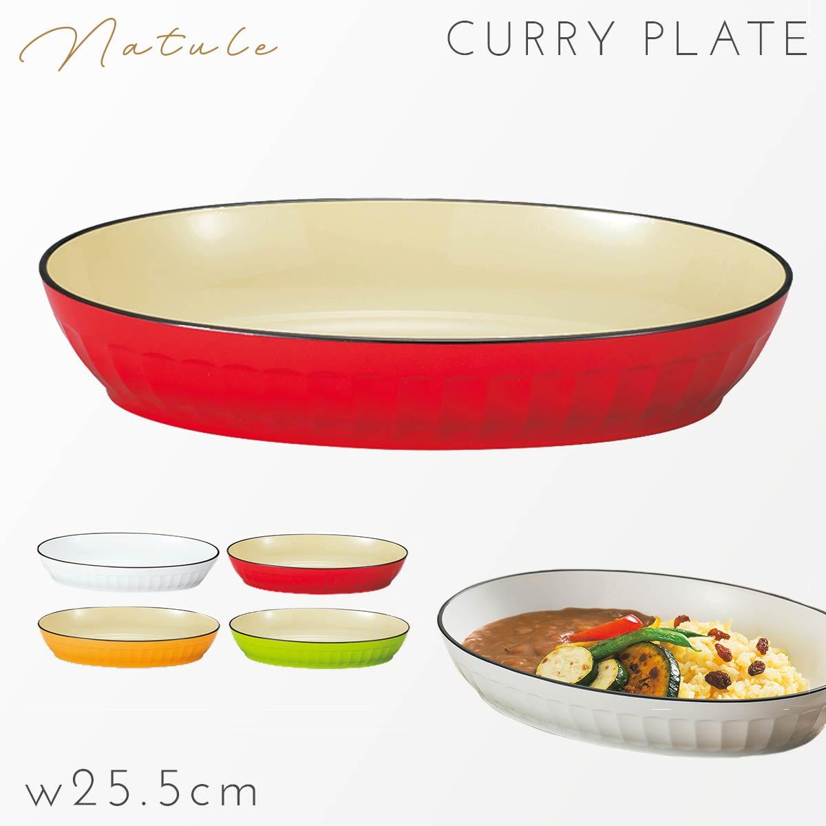 カレー皿 オーバルプレート プレート 皿 大皿 カラフル プラスチック 日本製 割れない 食洗機対応 食洗器対応 電子レンジ対応 グルーブオーバルプレート ナチュール アウトドア キャンプ ピクニック