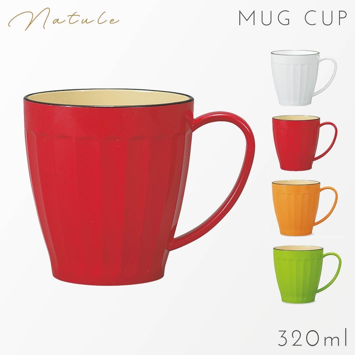 マグカップ 食器 鉢 カラフル 日本製 プラスチック 割れない 食洗機対応 食洗器対応 電子レンジ対応 グルーブマグカップ ナチュール アウトドア キャンプ ピクニック