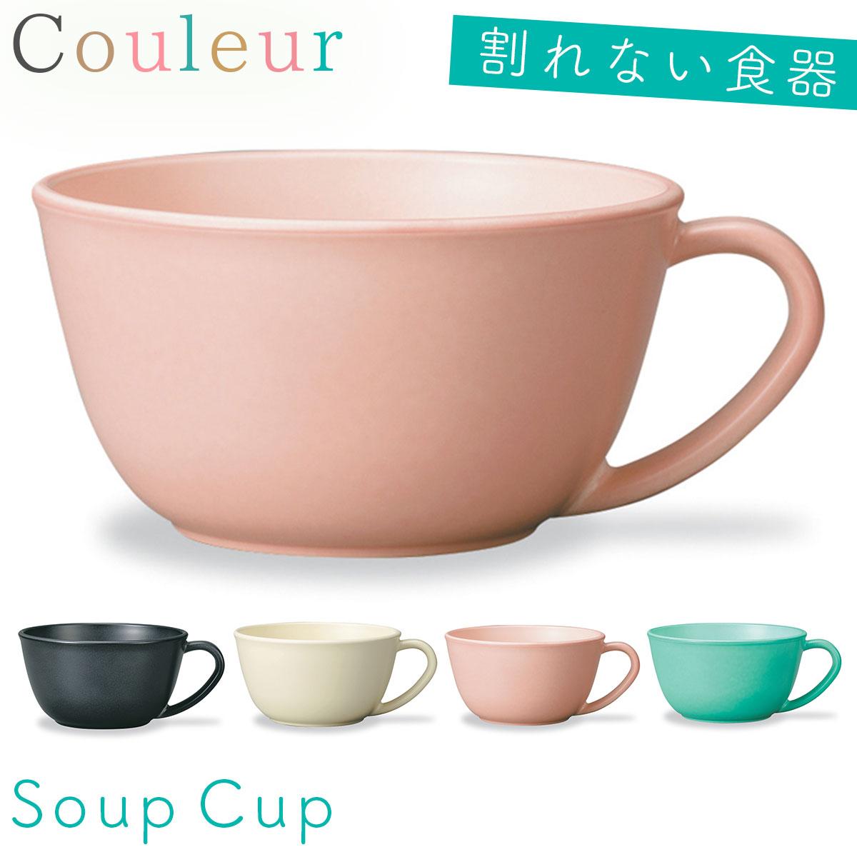 マグカップ マグカップ 大きめ おしゃれ 割れない 日本製 クルール スープカップ アウトドア キャンプ ピクニック おしゃれ 人気