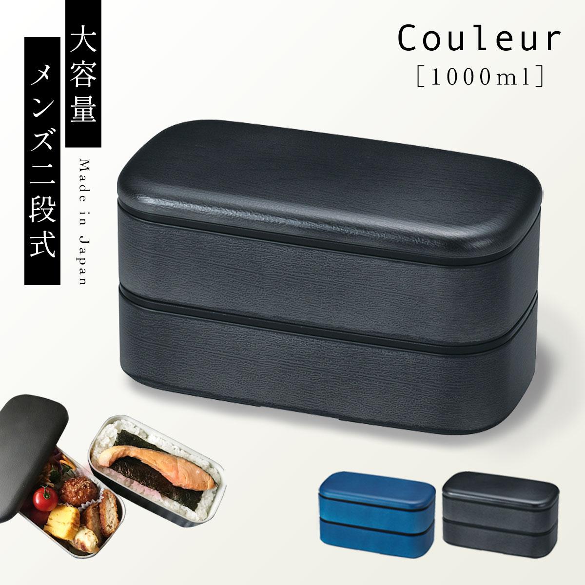 弁当箱 男性  男子 大容量 2段 メンズ レンジ対応 食洗機対応 日本製 木目 メンズ スクウェア弁当