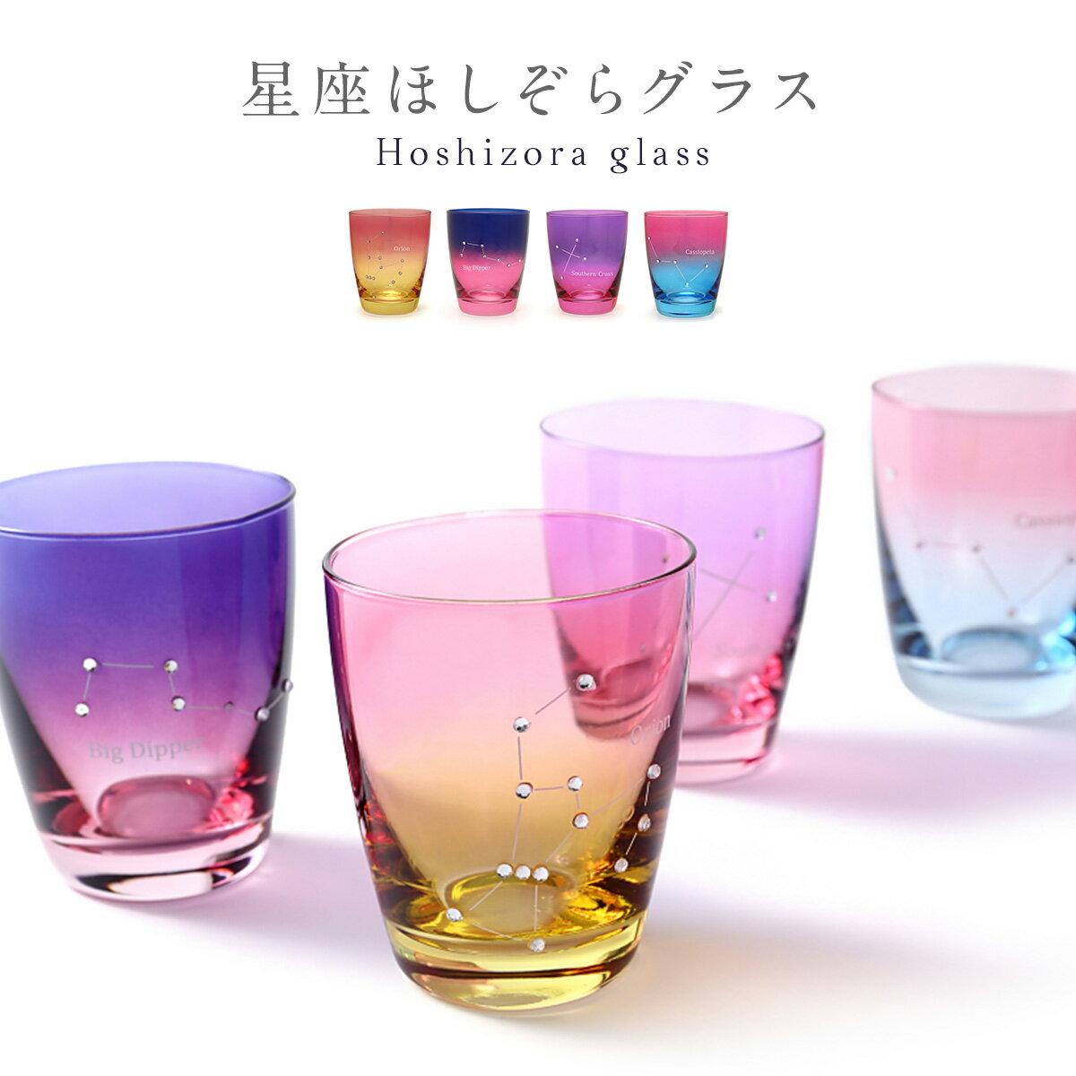 ガラスコップ コップ ガラス グラス タンブラー カフェ おしゃれ かわいい ほしぞらグラス 朝焼け オリオン座 北斗七星 南十字星 カシオペア座 星座