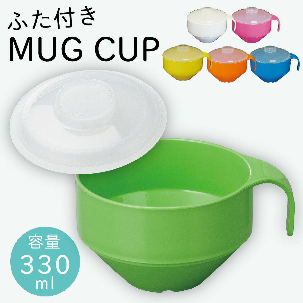 マグカップ スープカップ スタッキング 電子レンジ対応 プラスチック 蓋カラー マグカップ ふた付き 蓋付き フタ付き カラーマグ蓋セット アウトドア キャンプ ピクニック おしゃれ 人気
