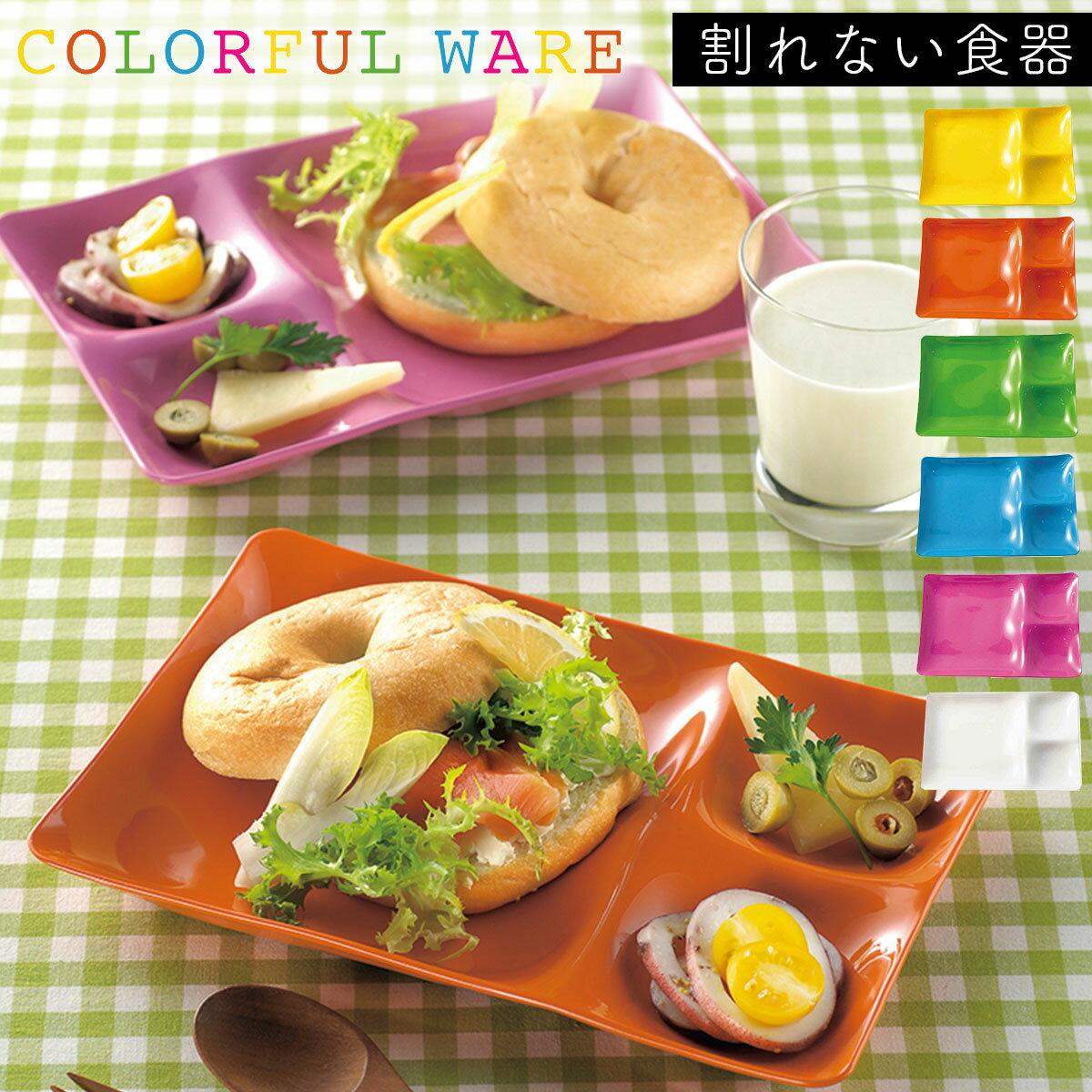 ランチプレート 皿 軽い プラスチック パーティ 仕切り 四角 日本製 電子レンジ対応 食洗機対応 食洗器対応 Party Plate ツーワンプレート