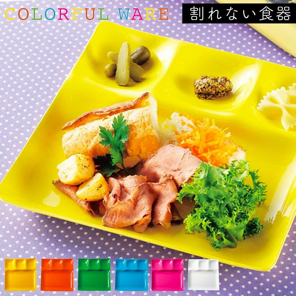 ランチプレート 皿 軽い プラスチック パーティ 仕切り 四角 日本製 電子レンジ対応 食洗機対応 食洗器対応 Party Plate スリーワンプレート
