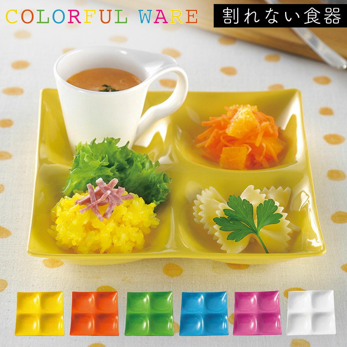ランチプレート 皿 軽い プラスチック パーティ 仕切り 四角 日本製 電子レンジ対応 食洗機対応 食洗器対応 Party Plate フォープレート アウトドア キャンプ ピクニック おしゃれ 人気