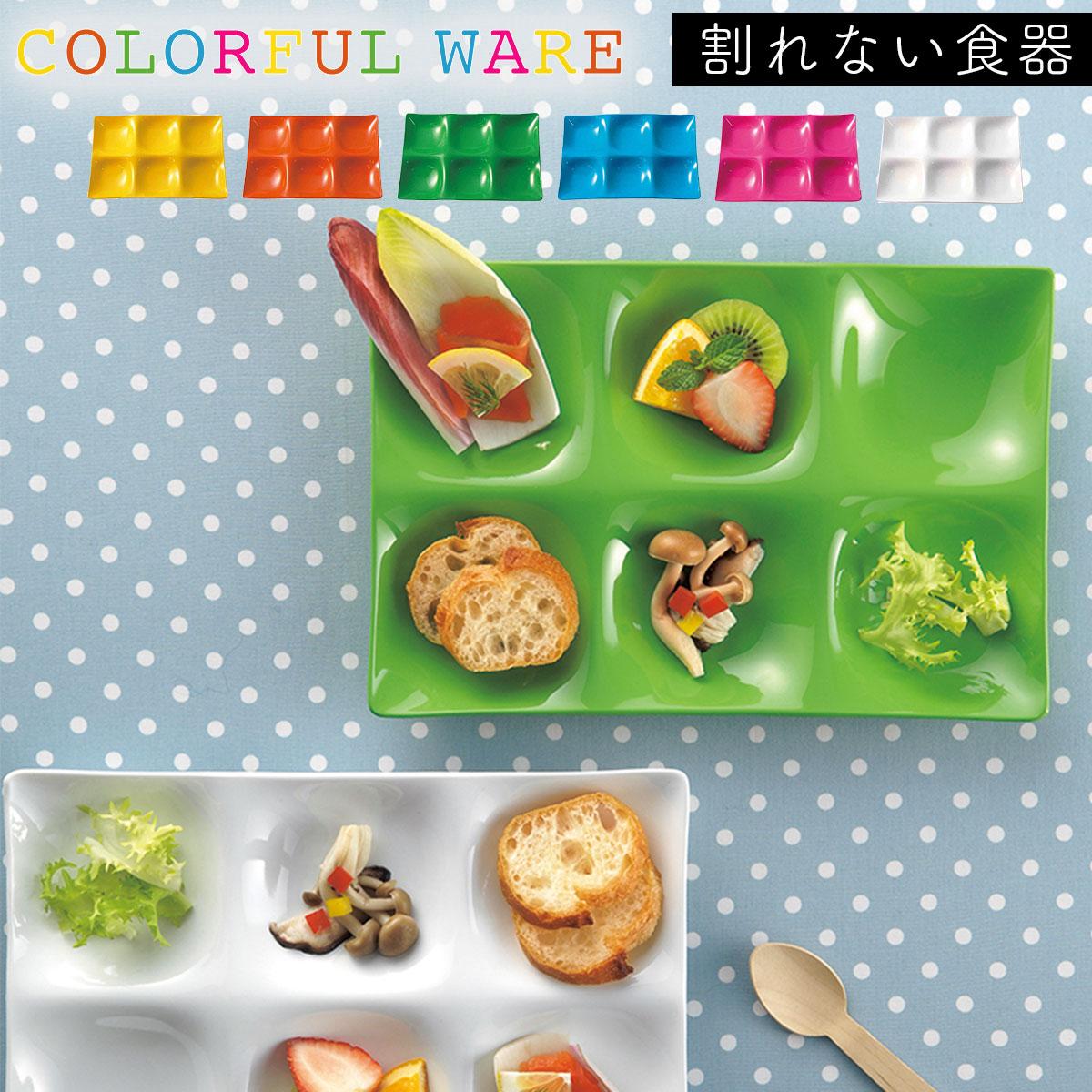 ランチプレート 皿 軽い プラスチック パーティ 仕切り 四角 日本製 電子レンジ対応 食洗機対応 食洗器対応 Party Plate シックスプレート
