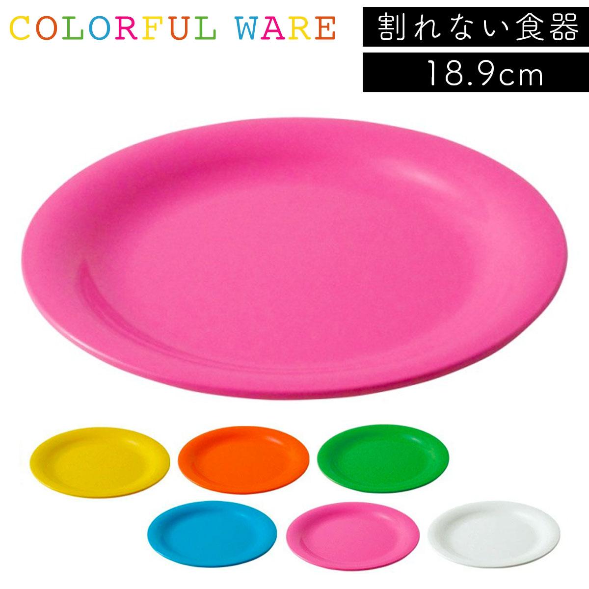 プレート 皿 プラスチック パーティ 日本製 電子レンジ対応 食洗機対応 食洗器対応 パーティーウェア パーティラウンドプレート 190 アウトドア キャンプ ピクニック おしゃれ 人気