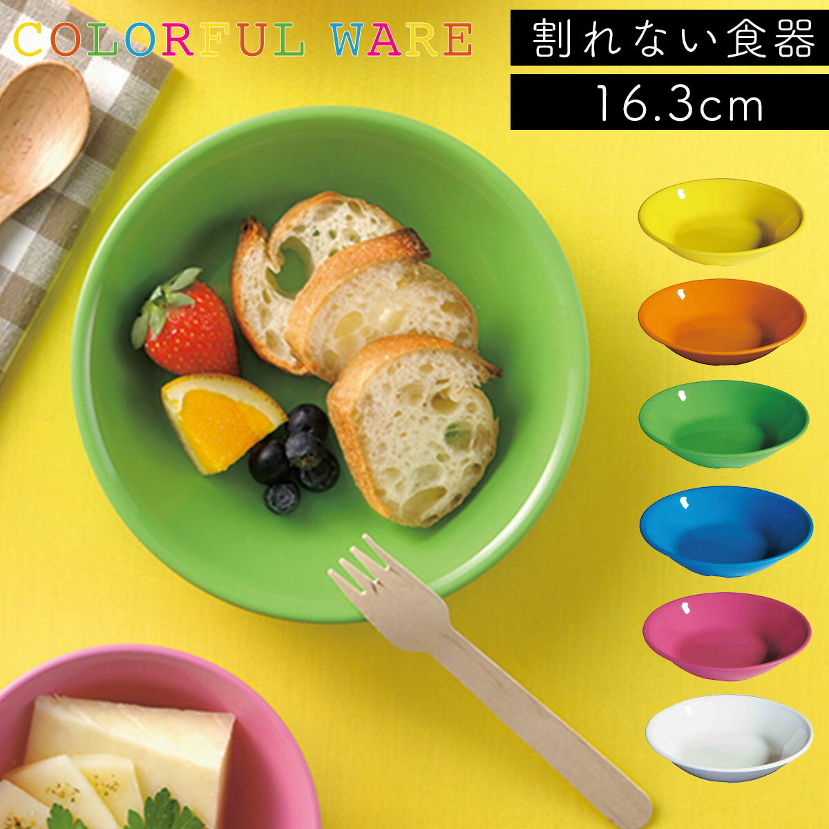 プレート 皿 割れない プラスチック パーティ 日本製 電子レンジ対応 食洗機対応 食洗器対応 PP カラフルウェア PP3032 プレート アウトドア キャンプ ピクニック おしゃれ 人気