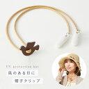 帽子クリップ 風が吹いても安心帽子クリップ レディースファッション