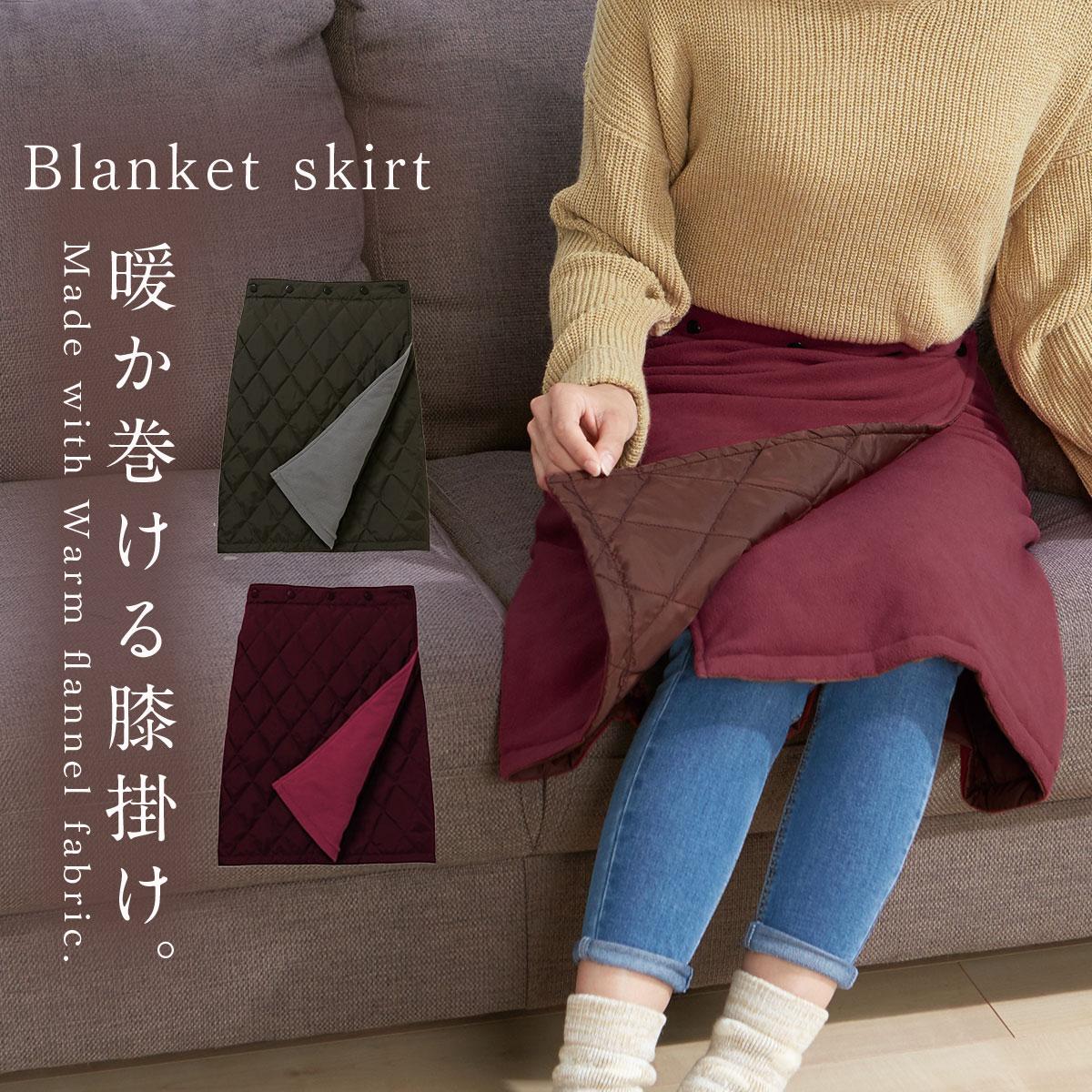 スカート あったか 巻きスカート 防寒 中綿キルトリバーシブル巻きスカート