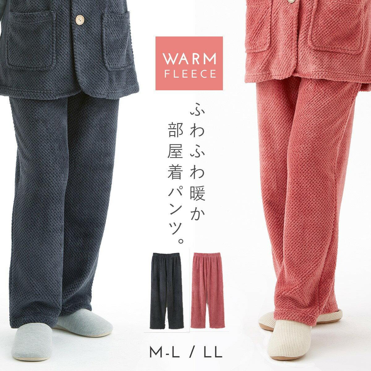 パンツ ルームウェア レディース モコモコ あったか フリース あったかふわふわホームパンツ レディースファッション