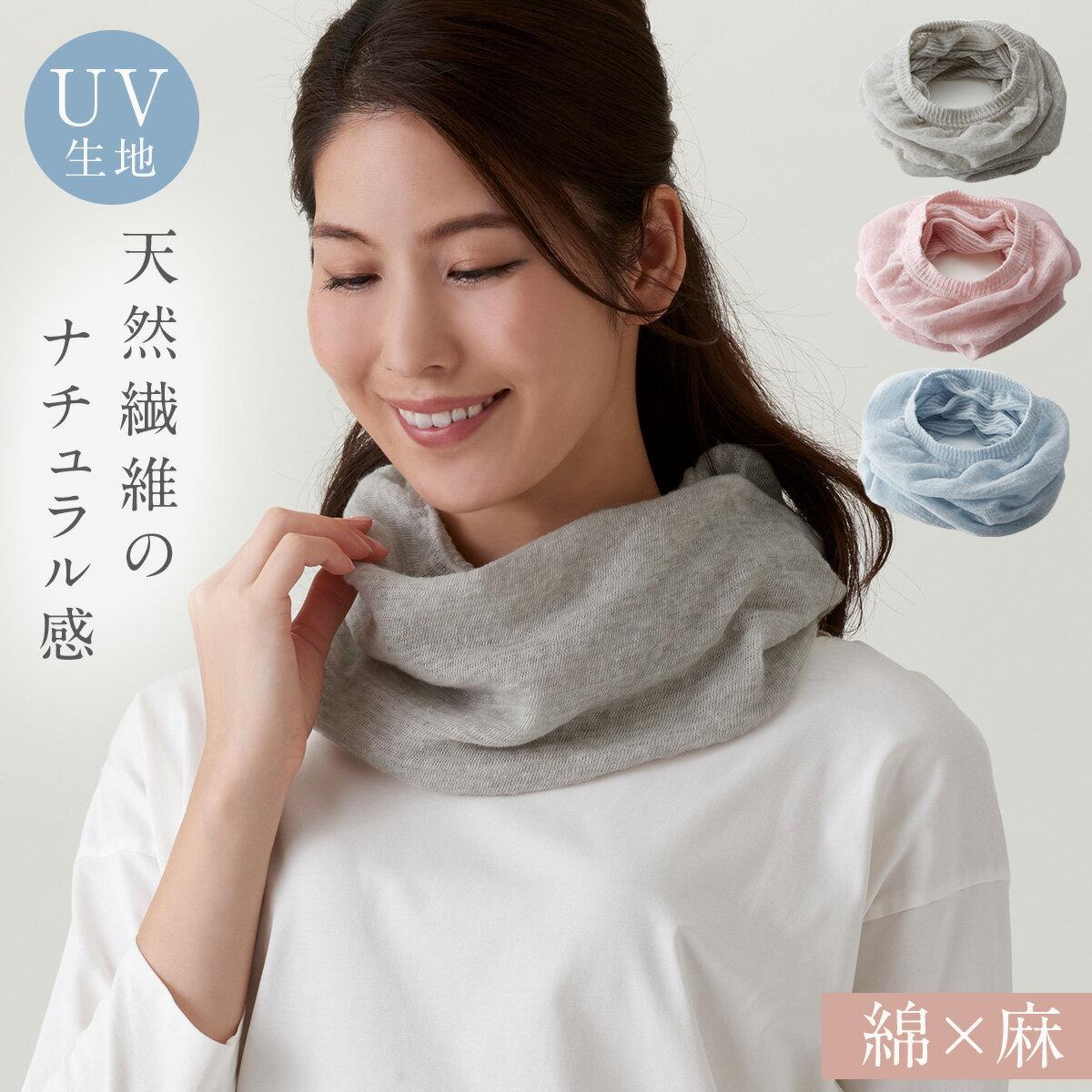ネックカバー uvカット 紫外線対策 日焼け防止 ふんわり綿麻UVネックカバー レディースファッション