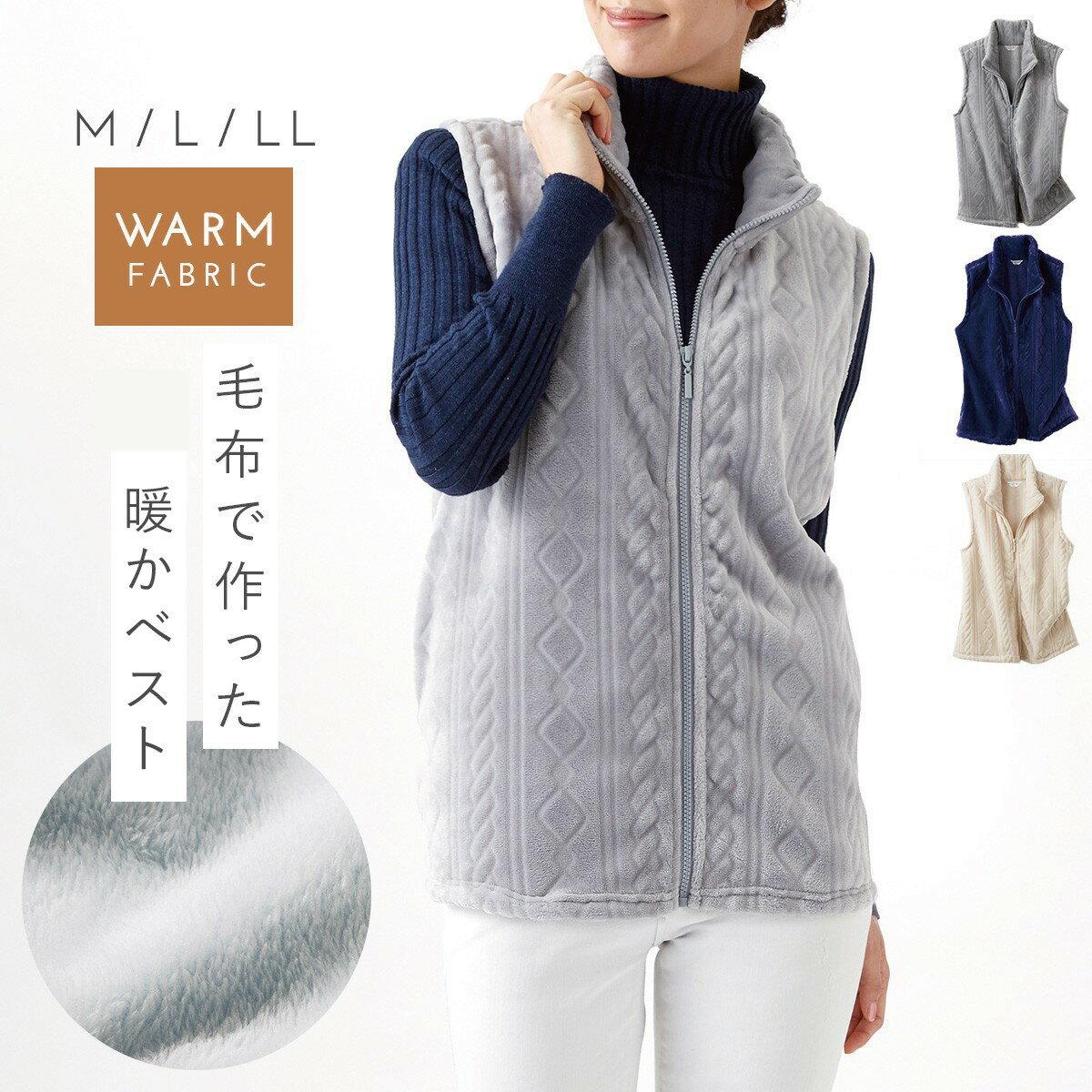 ベスト アウター 着る毛布 あったか レディース  毛布でつくったふわふわベスト M-LL レディースファッション