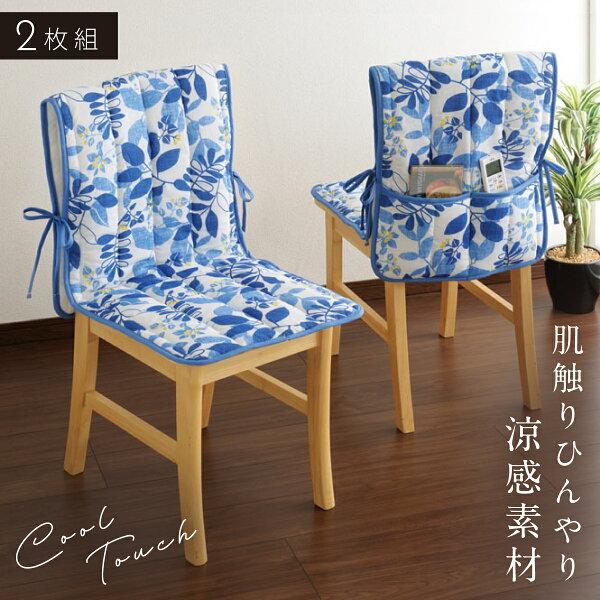 椅子カバー2枚組チェアカバーキルト座面背もたれダイニングチェアカバー椅子カバー冷感さわやかキルトチェアカバーフイユリーフブルー花