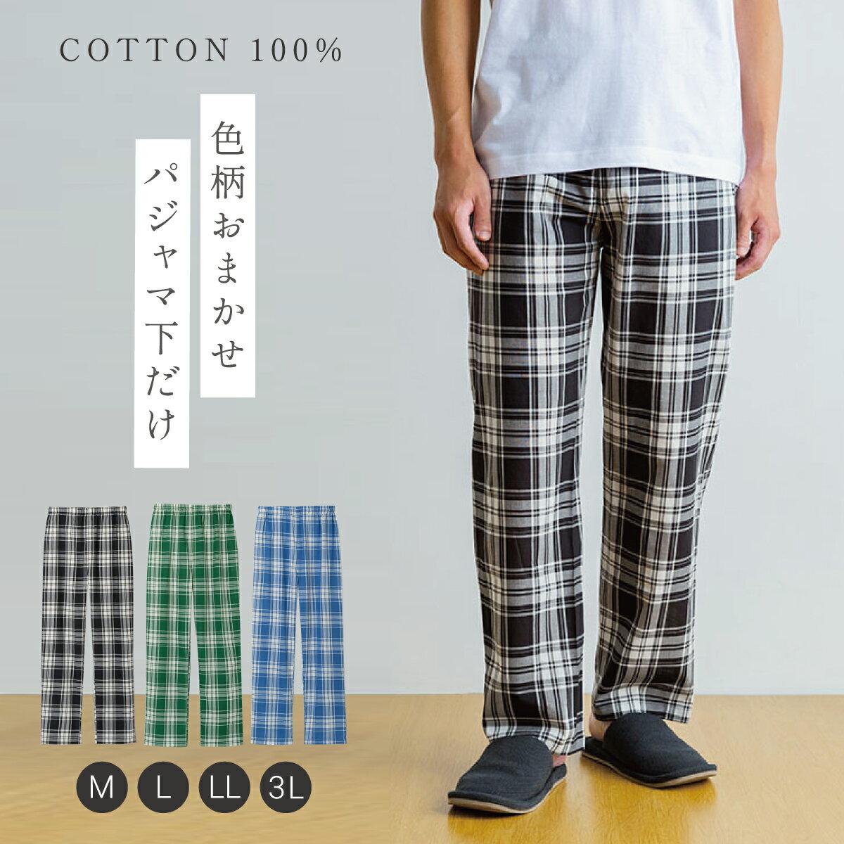 パジャマ 下だけ メンズ 父の日 綿100% パジャマ下 男性用 セット 春夏 3枚組 メンズ M-3L