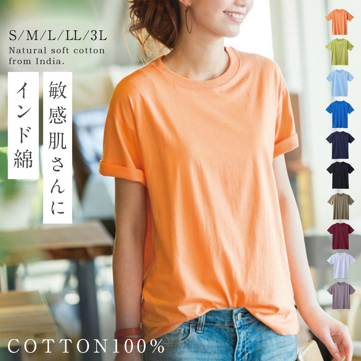 インド綿 半袖Tシャツ