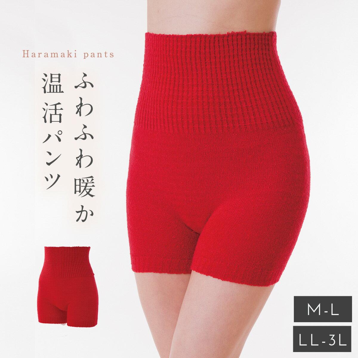 腹巻パンツ 腹巻ショーツ  レディース ふわふわあったか赤パンツ  M-3L レディースファッション