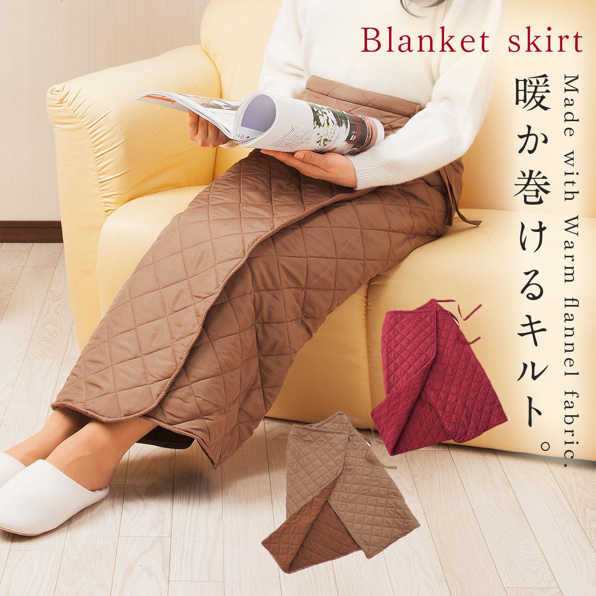 ホームウェア ひざ掛け ロングスカート 防寒 あったか巻きスカート 全2色