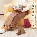 ホームウェア ひざ掛け ロングスカート 防寒 あったか巻きスカート 全2色 ギフト プレゼント 贈り物 アイデア 便利 アイデア雑貨