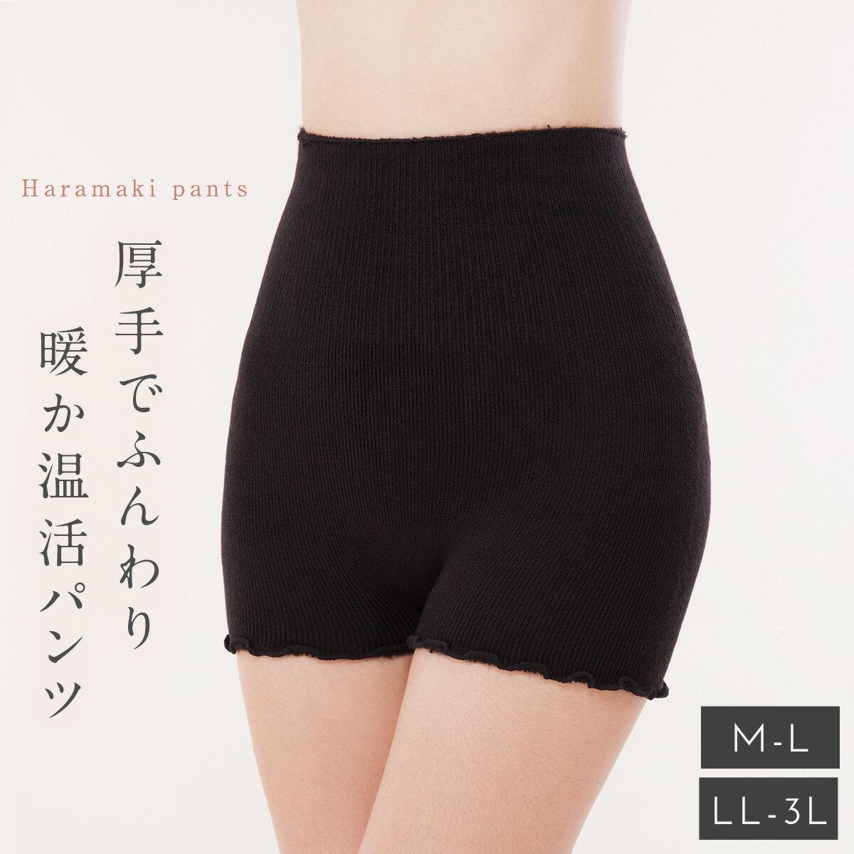 腹巻パンツ レディース 裏起毛あったかパンツ M-3L ブラック レディースファッション