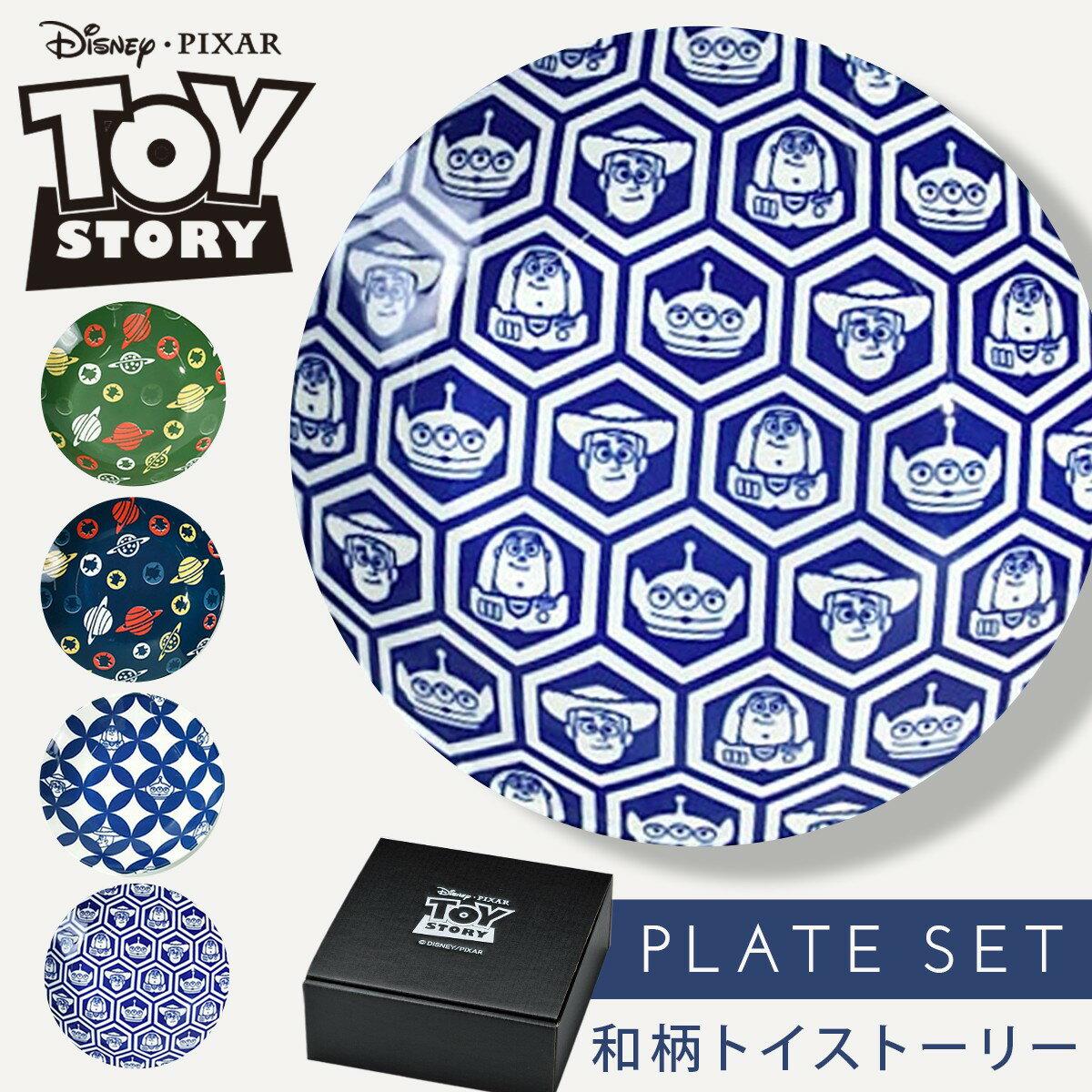 トイストーリー グッズ 食器 ディズニー お皿 セット 結婚祝い ピクサー WAパターン 中皿4枚セット