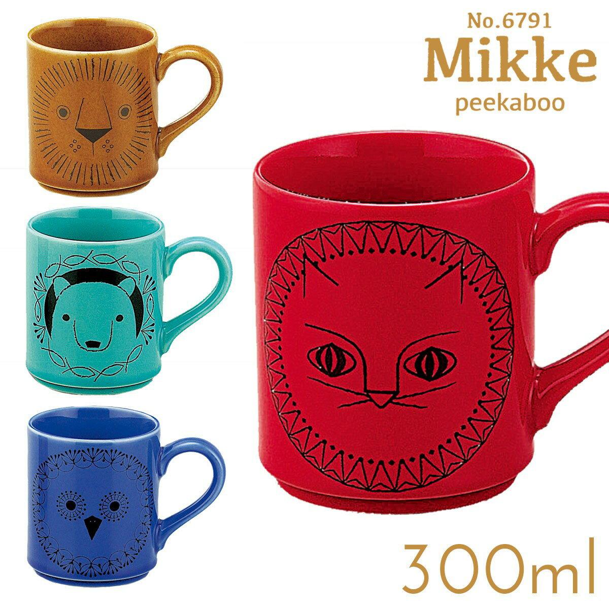 マグカップ 北欧 ミッケ Mikke 電子レンジ対応おしゃれ かわいい