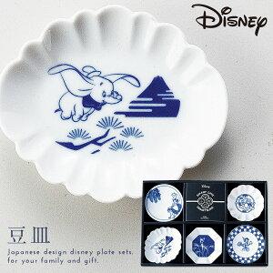 結婚祝い ディズニー 食器セット ミッキー 和食器 お皿 取り皿 小粋染付 豆皿揃 クラシック 大人かわいい おしゃれ お正月 ギフト プレゼント 贈り物