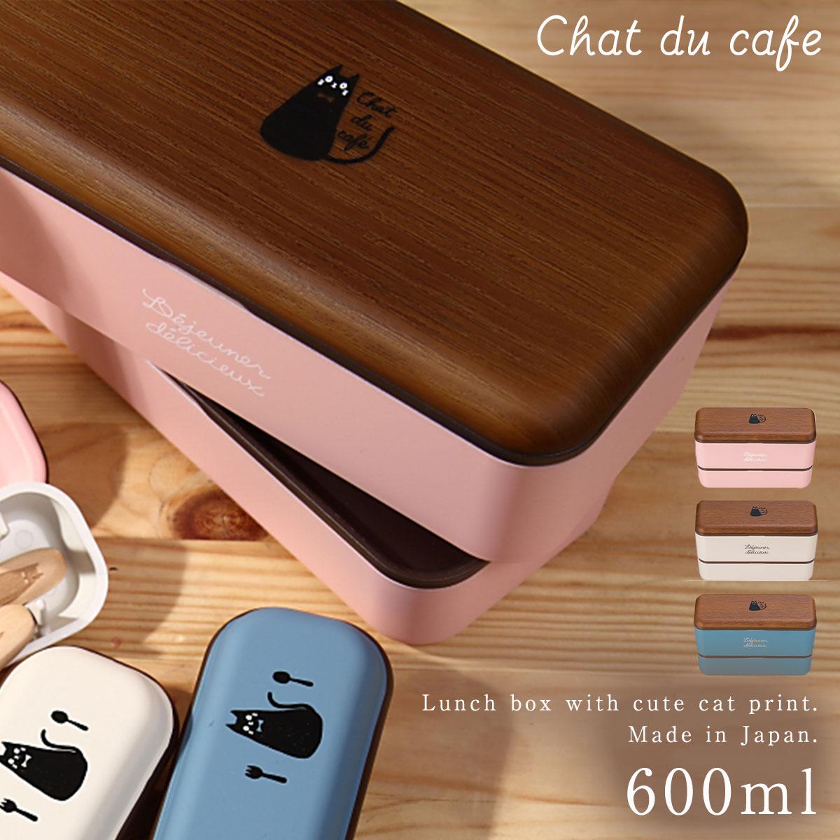 お弁当箱 2段 ランチボックス レンジ対応 食洗機対応 Chat du cafe 長角ネストランチ