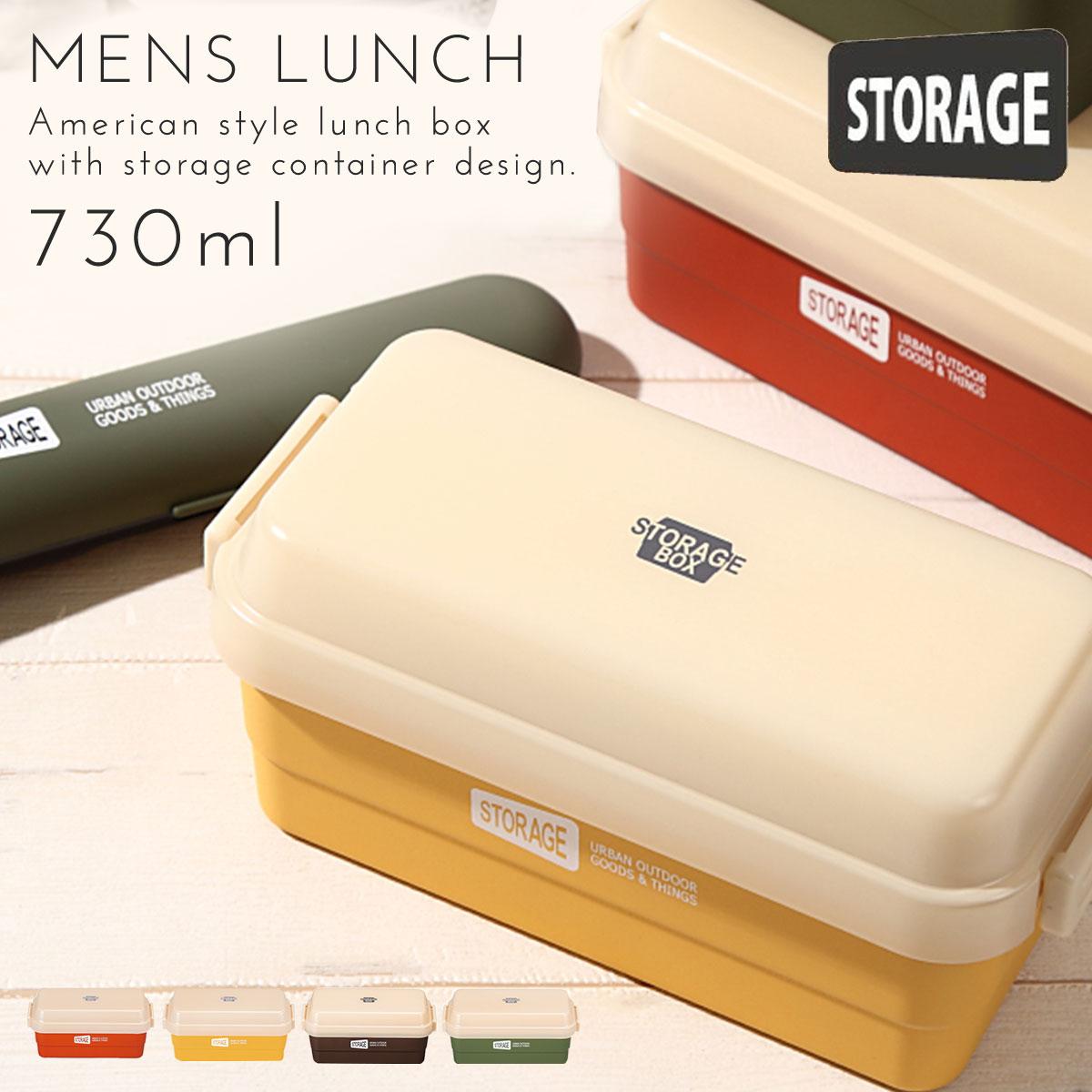 弁当箱 2段 レディース メンズ 食洗機対応 電子レンジ対応 おしゃれ STORAGE ストレージランチ