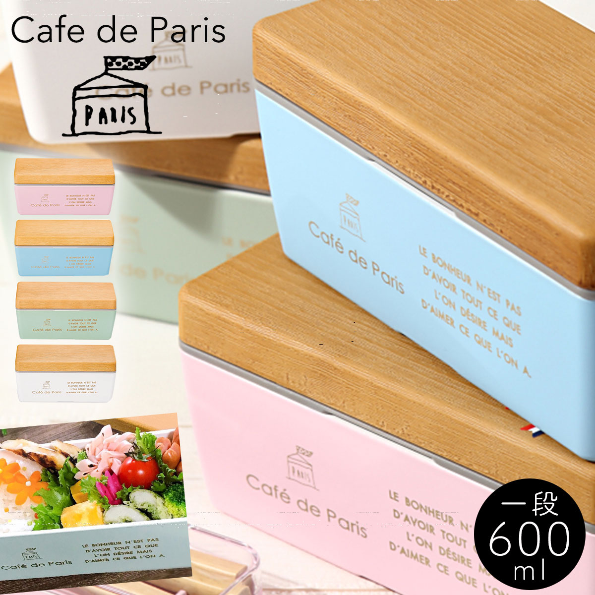 PARIS 木目BCランチS cafe de Paris